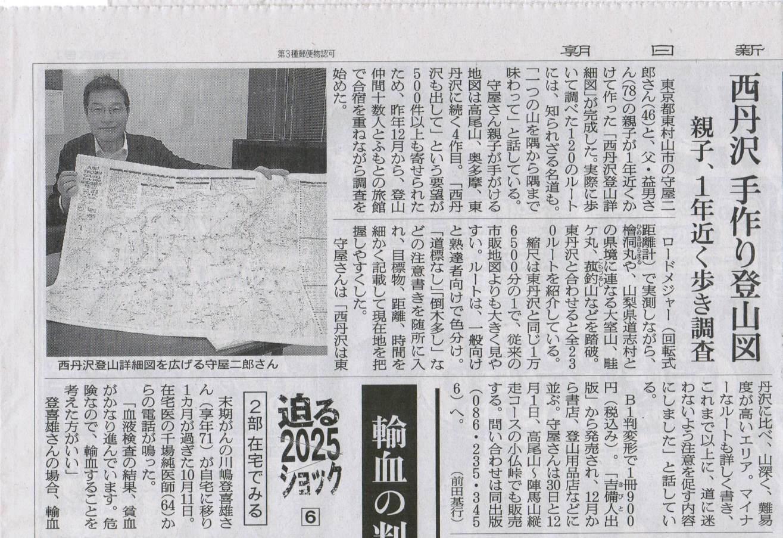 2013-11-30朝日神奈川東京