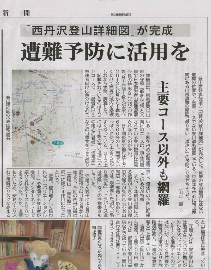 神奈川新聞 県西版 2013-12-5