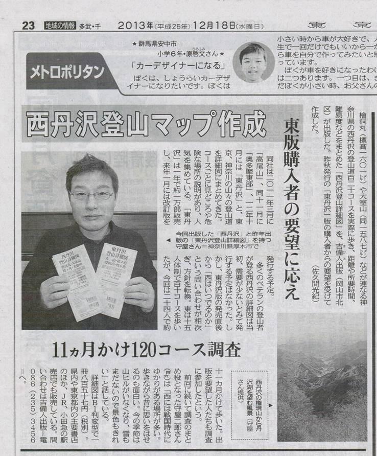 東京新聞 関東版 2013-12-18-2