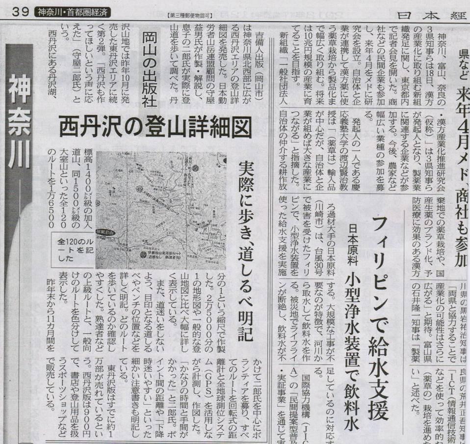 日経神奈川2013-12-19