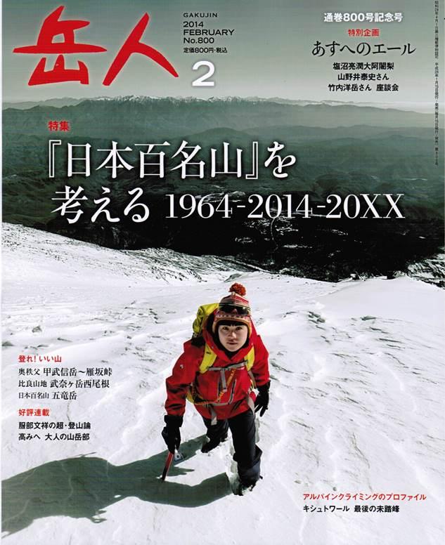 岳人2014-02号