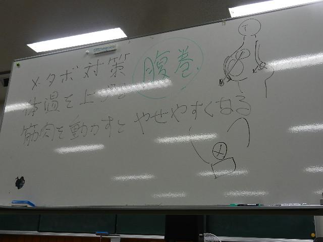 メタボ講座 045