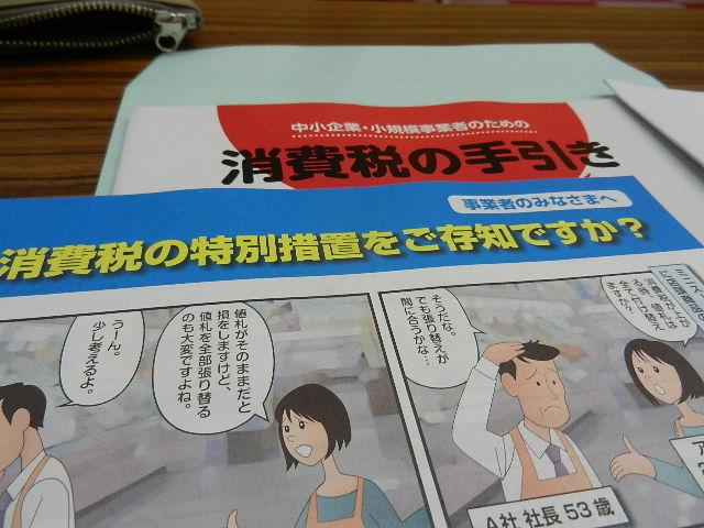 商工会懇談会 007