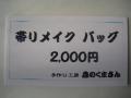 帯2,000
