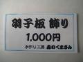 羽子板1,000