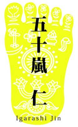 jin_convert_20120316163723.jpg