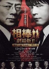 相棒-劇場版II-ポスター