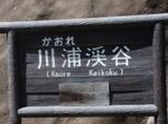 川連渓谷1