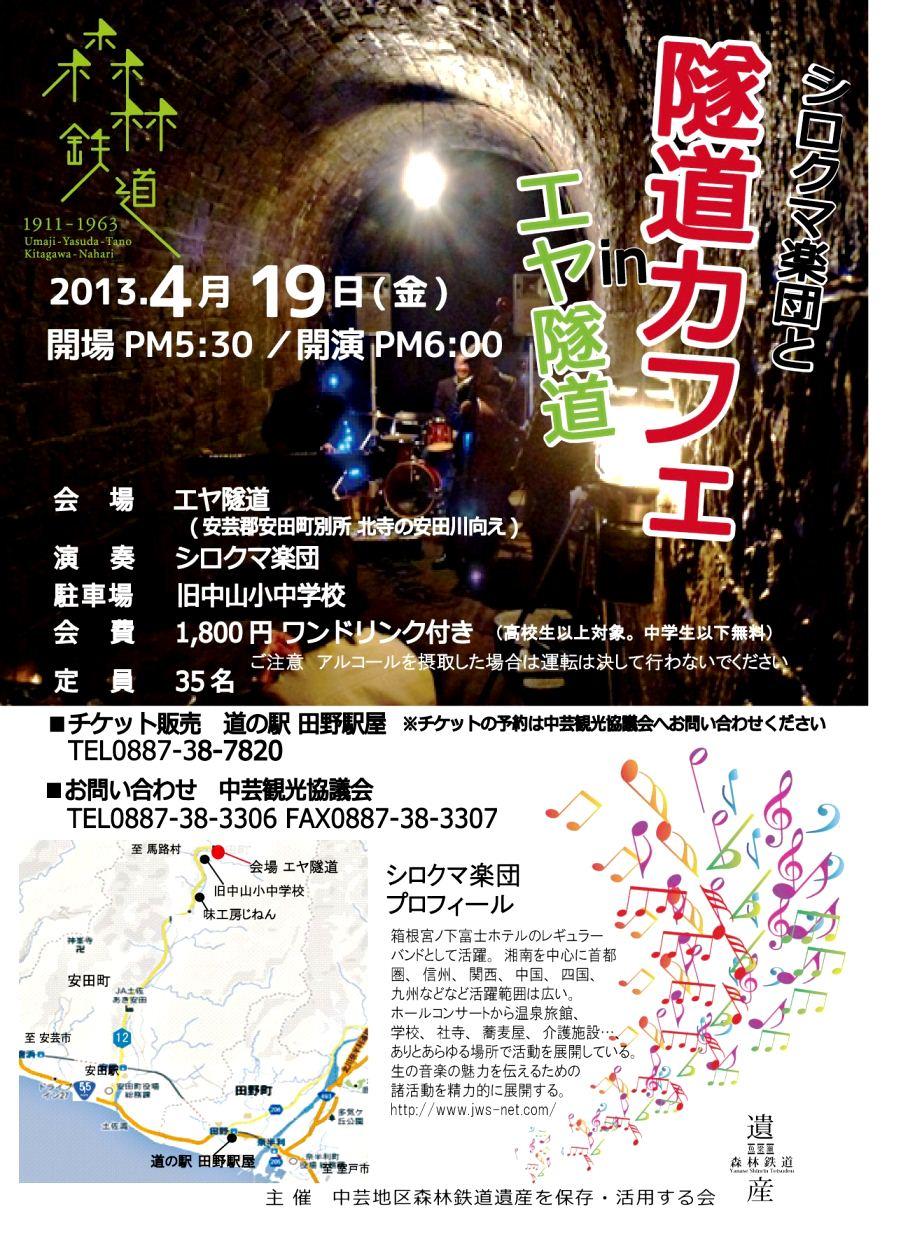 20130419隧道カフェチラシ★