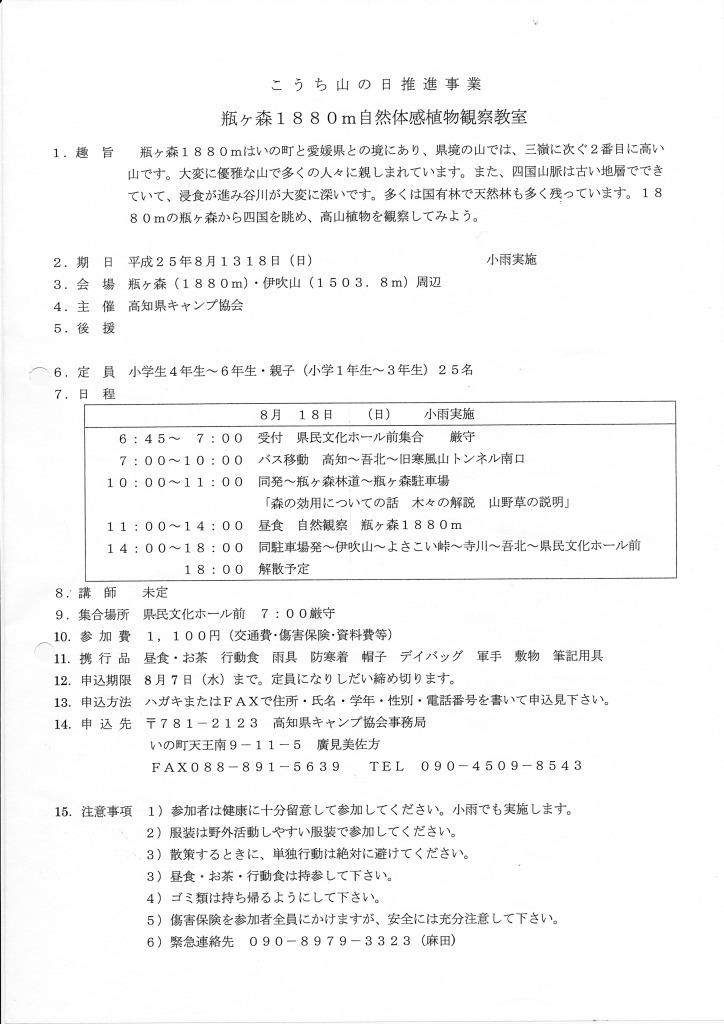 瓶ヶ森キャンプ協会