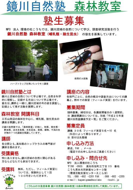 鏡川自然塾