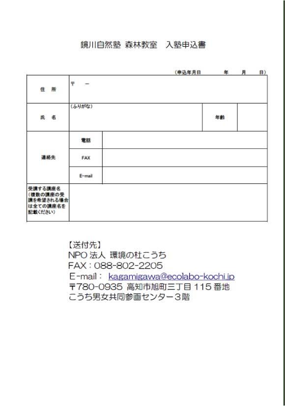 鏡川自然塾2
