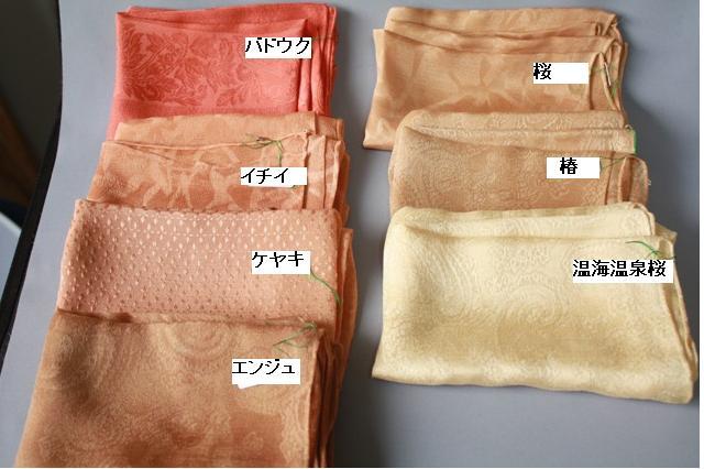 kusakizome1_20130108105813.jpg