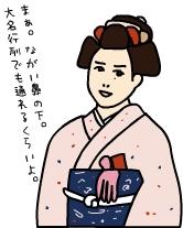 chinatsu.jpg