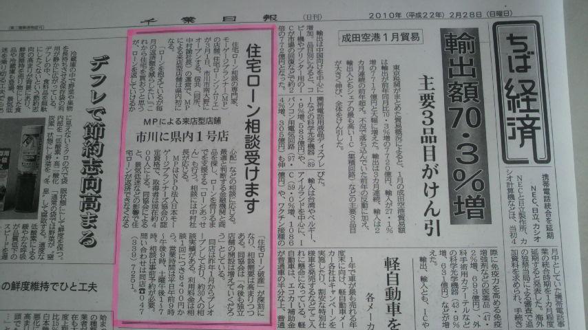 千葉日報2 2010.02.28
