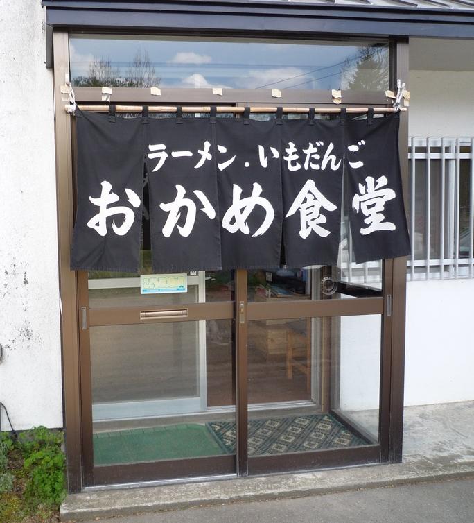 おかめ食堂1