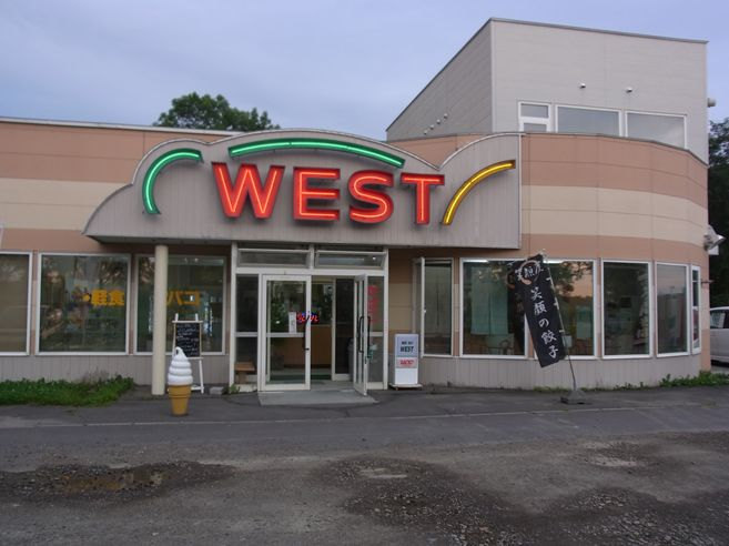 WESTその201