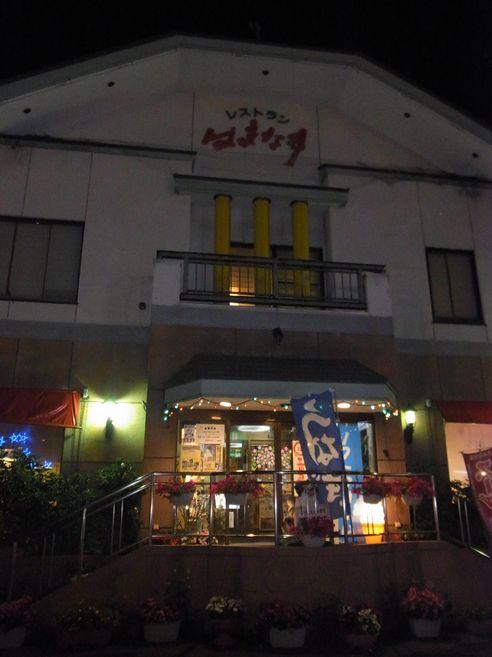 レストラン はまなす01