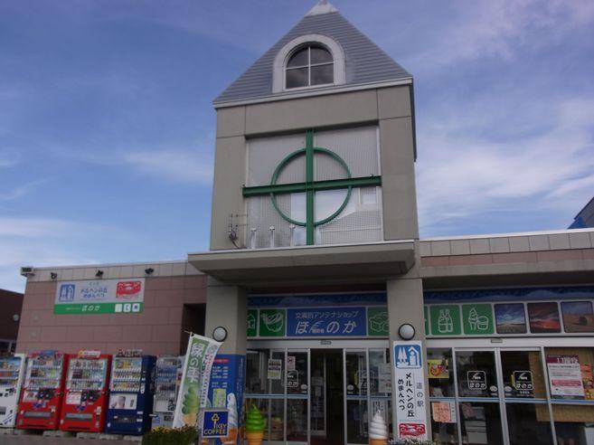 道の駅 女満別01