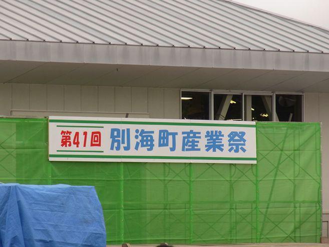 第41回 別海町産業祭01