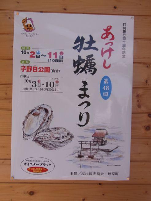 厚岸 牡蠣祭り201001