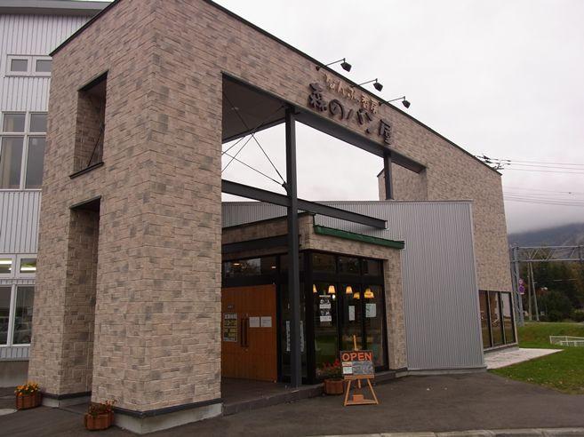 なんぷ~香房 森のパン屋(2回目)01