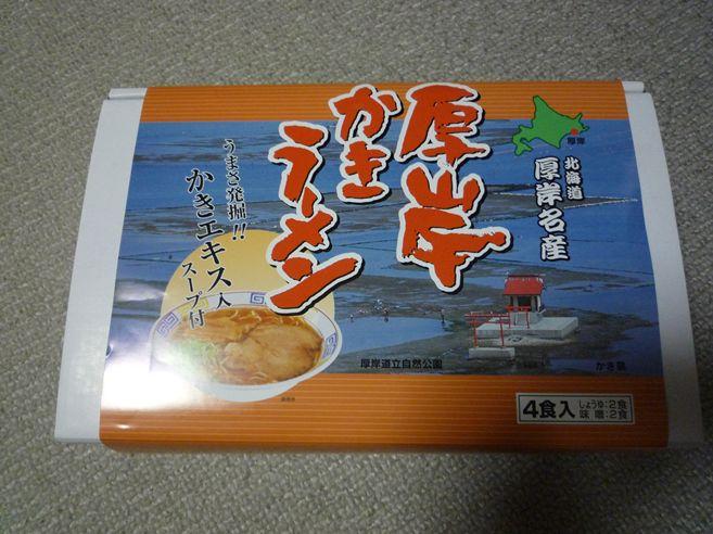 厚岸お土産01