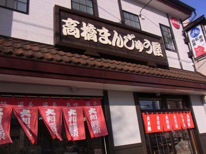 高橋まんじゅう屋01