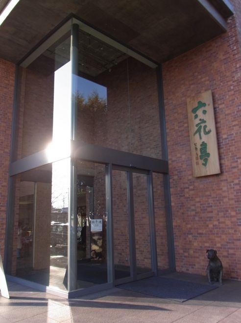 六花亭 西三条店01