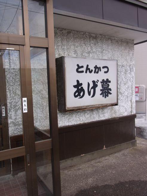 あげ幕 2回目01