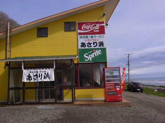 ドライブイン あさり浜01