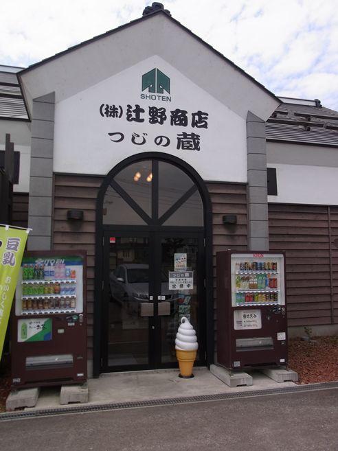 辻野商店01