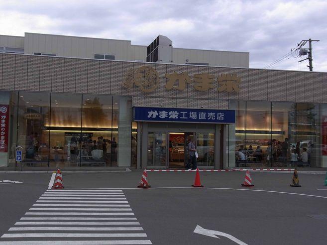 かま栄08
