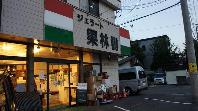 ジェラート札幌果林樹01
