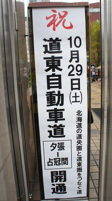 菓子大国とかちフェスティバル01