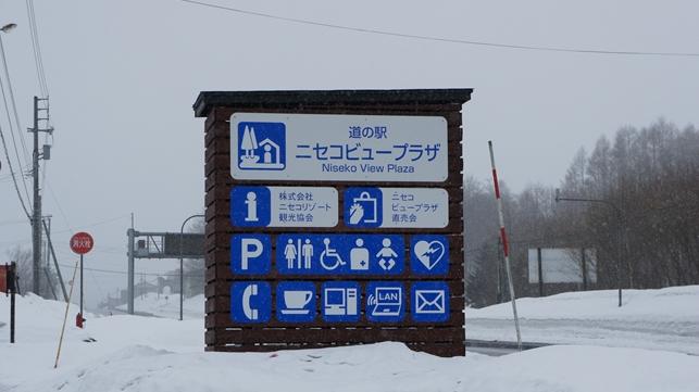 ニセコ道の駅_01
