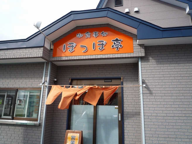 ぽっぽ亭1