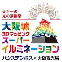 大阪城3Dマッピング スーパー イルミネーション ハウステンボス×大阪観光局
