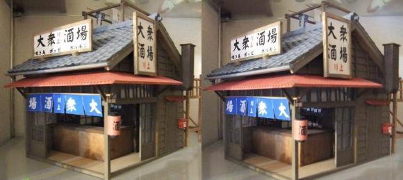 梅ちゃん先生 大衆酒場模型(平行法)