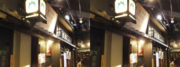 滝見小路大阪新三浦②(平行法)