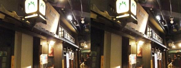 滝見小路大阪新三浦②(交差法)