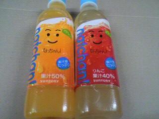なっちゃんオレンジ&アップル