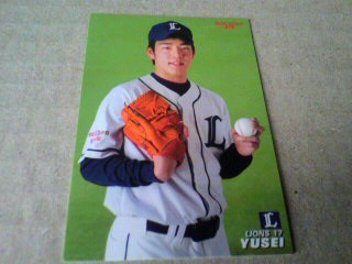 2010年版「プロ野球チップス」カード 雄星投手
