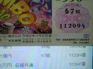 2010年年末ジャンボ宝くじ 2等1億円当選