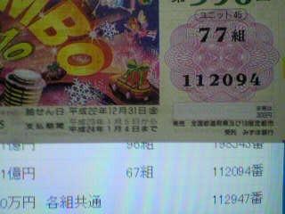 2010年年末ジャンボ宝くじ 2等1億円・・・の組違いOrz
