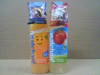なっちゃん オレンジ&リンゴ