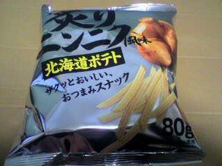 北海道ポテト 炙りニンニク風味