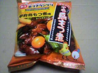 B-1グランプリ 甲府鳥もつ煮味 コーンスナック