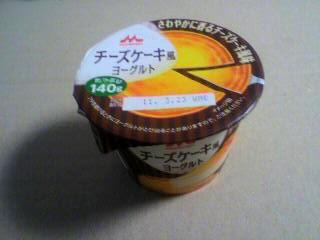 チーズケーキ風ヨーグルト