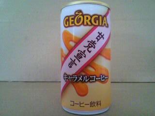 ジョージア 甘党宣言 ~キャラメルコーヒー~